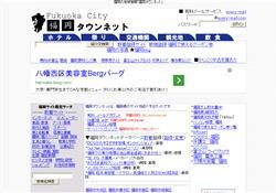 福岡タウンネット(無料掲載)
