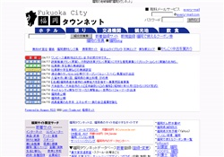 福岡タウンネット(ミラーサイト)