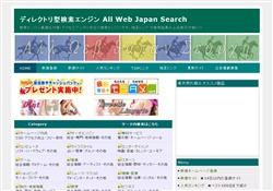 検索エンジン A.W.J