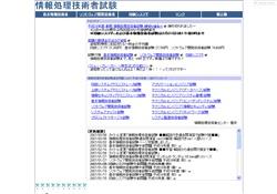 情報処理技術者試験 ■過去問対策■