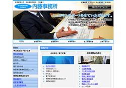 行政書士・社会保険労務士内藤事務所