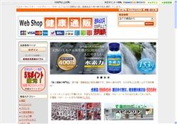 Web Shop健康通販
