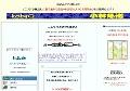 小林急送のホームページ