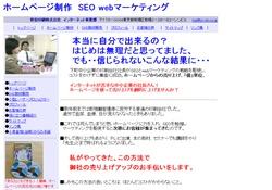SEO webマーケティング戦略