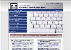 辻内税理士・社会保険労務士事務所