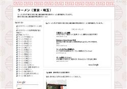 ラーメン(東京・埼玉)