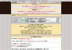 こだわり酒店【のぐち酒屋.com】