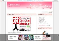 Opus-i+ ブログテンプレ