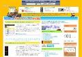 無料ブログパーツ情報図鑑