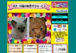「犬のアリス」通販サイト