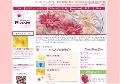 Bloom(花) ヒプノセラピー