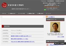 福岡許認可ブログ吉富行政書士事務所