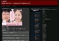 芸能人の動画・裏情報の「芸能新聞」