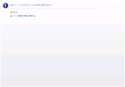 猿ヶ京温泉の宿 知っ得ブログ
