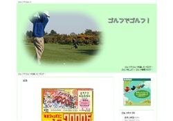 ゴルフでゴルフ