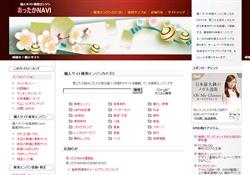 個人サイト検索『あったかNAVI』