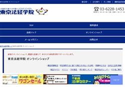 資格のショップ 東京法経学院