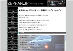 絶版車カタログ売ります!!