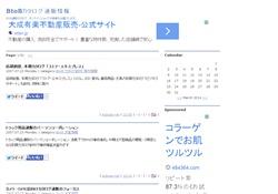 BtoBカタログ通販情報