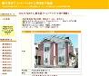 蕨市賃貸アパート・ペット可の埼玉県