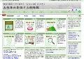 山形県情報-やまがたinfo