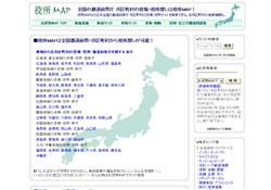 お役所MAP