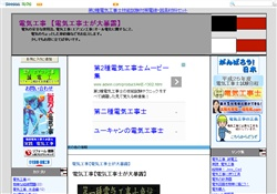 電気工事 【電気工事職人が大暴露】