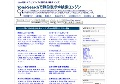SEO対策の静的表示検索エンジン