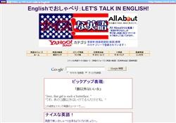 ナイスな英語