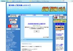 電気職人【電気職人の日々】