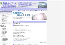 合宿免許のブログ「合宿免許のツボ」
