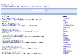 アイドル壁紙MUKAI-net