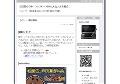 任天堂DS人気ソフトランキング