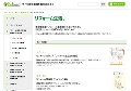 リフォーム販促.com