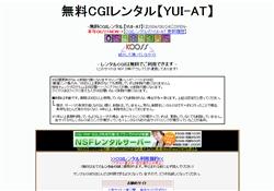 無料CGIレンタル-NSF