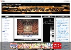 クラシック音楽youtube動画