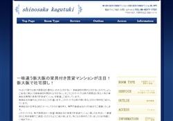 ≪大阪≫家具付き食事付き賃貸情報