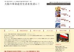 ≪大阪≫単身赴任者向け家具付き賃貸