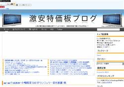 特価板 -超特価激安情報ブログ-