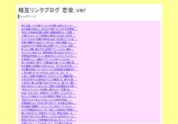 相互リンクSEO.COM