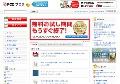 【2ch】ニュー速ステーション