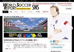 ワールドサッカーレポート