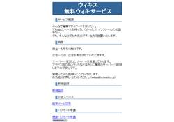wikiss 無料wikiレンタル