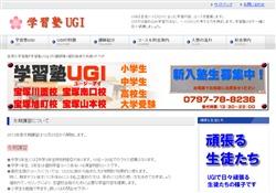宝塚の学習塾UGI・京大進学会
