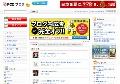 無料音楽PV動画ナビ