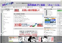 無料動画 PV視聴「みゅーじ缶」