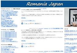 ロマ民族とルーマニアについて考える