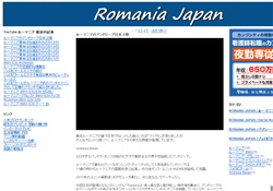 YouTube ルーマニア