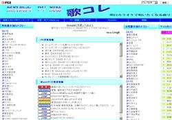 無料PV試聴/試聴リスト「歌コレ」