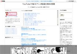 Youtube 無料動画(アニメ)